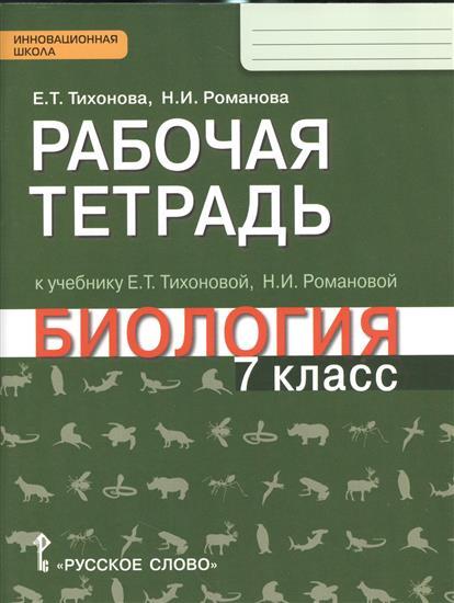 Рабочая тетрадь к учебнику Е.Т. Тихоновой, Н.И. Романовой