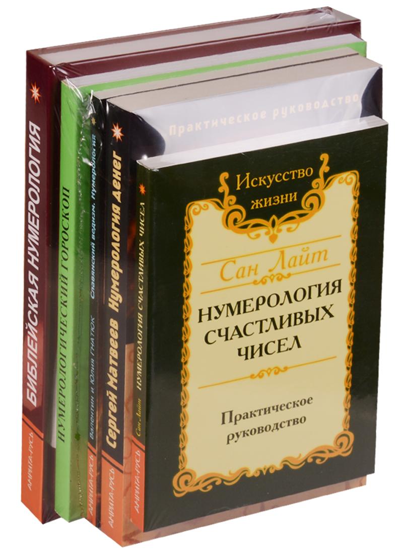Нумерология предсказательная (комплект из 5 книг)