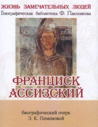 Франциск Ассизский. Его жизнь и общественная деятельность. Биографический очерк (миниатюрное издание)