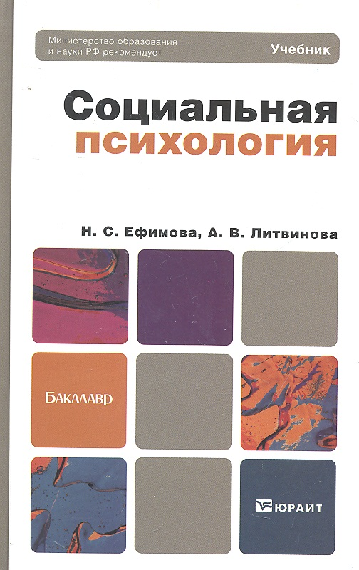 Книга Социальная психология Учебник. Ефимова Н., Литвинова А.