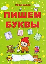 Казаченок Т. и др. (сост.) Пишем буквы