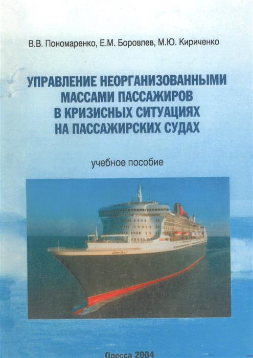 Управление неорганизованными массами пассажиров в кризисных ситуациях на пассажирских судах (Учебное пособие)