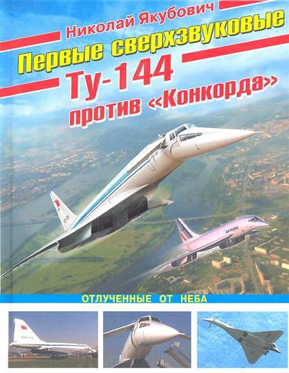 """Первые сверхзвуковые - Ту-144 против """"Конкорда"""". Отлученные от неба."""
