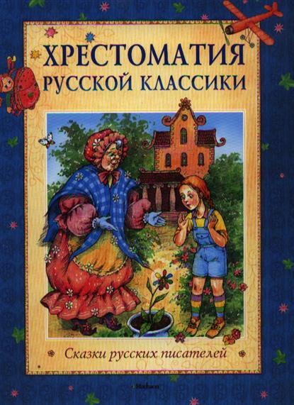 Родионова Н. Сказки русских писателей