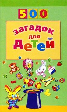 Мазнин И. (сост.) 500 загадок для детей мазнин и будем дружить стихи