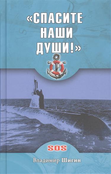 """Шигин В. """"Спасите наши души!"""" Неизвестные страницы истории советского ВМФ"""
