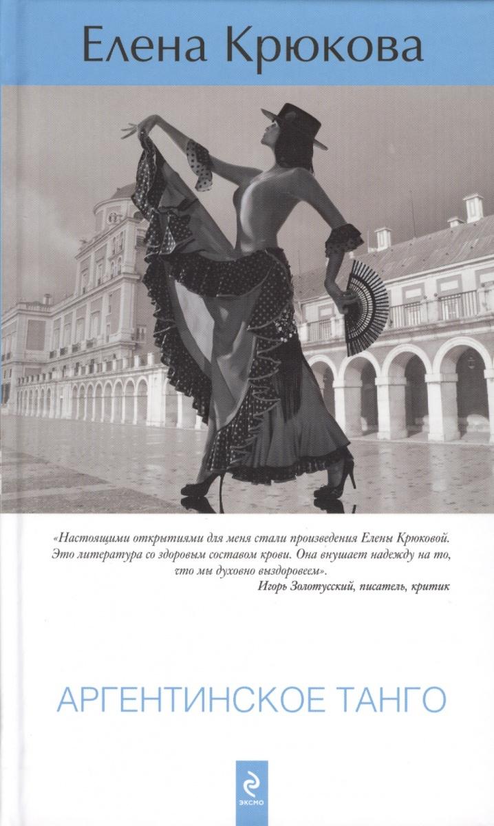 Крюкова Е. Аргентинское танго: роман крюкова елена николаевна аргентинское танго