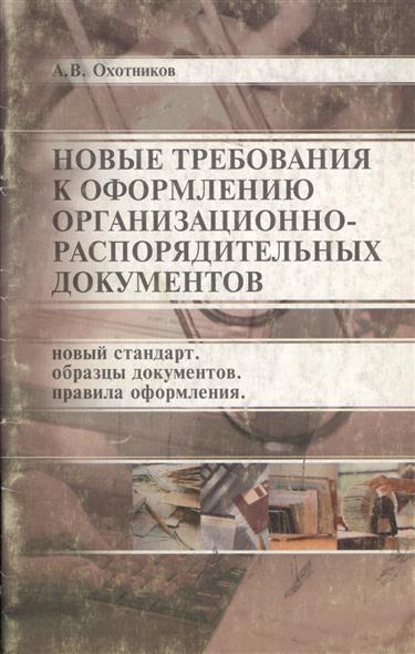Новые требования к оформлению орган.-распоряд. документов