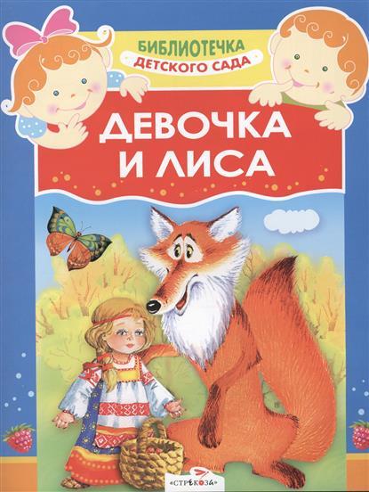 Якимова И. (худ.) Девочка и лиса илона якимова минотавр ия