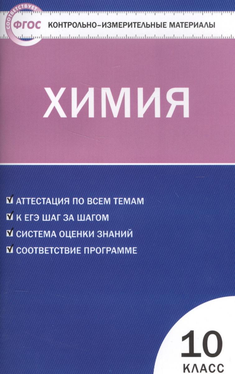 Стрельникова Е. (сост.) Химия. 10 класс стрельникова е н химия тематические тесты 8 кл