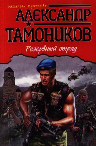 Тамоников А. Резервный отряд александр тамоников карательный отряд