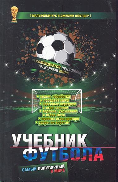 Самый популярный в мире учебник футбола