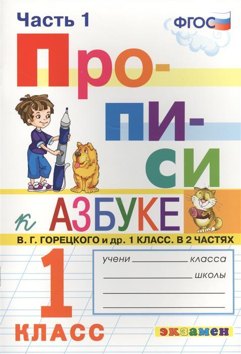Прописи. 1 класс. Часть 1. К учебнику В.Г. Горецкого и др.