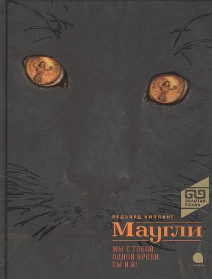 Киплинг Р. Маугли