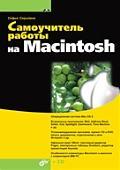 Скрылина С. Самоучитель работы на Macintosh