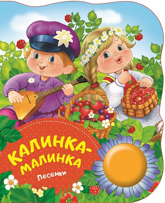 Теснанова Ю. (ред.) Калинка - малинка. Песенки