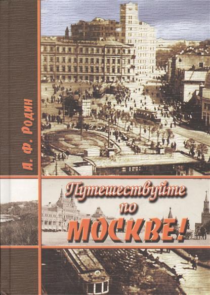 Путешествуйте по Москве