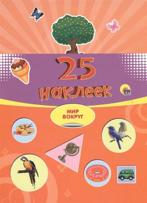 Костина В. (ред.) Мир вокруг. 25 наклеек костина в ред домашние птицы 16 обучающих карточек
