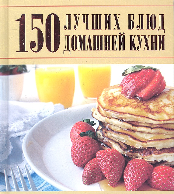 Ермакович Д. 150 лучших блюд домашней кухни ермакович д человек isbn 9785170982844