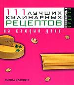 Константинова И. 111 лучших кулинарных рецептов на каждый день