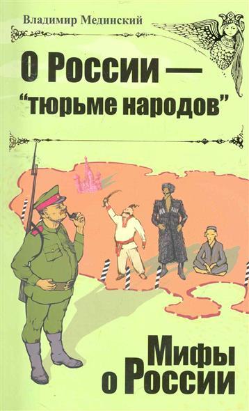 О России - тюрьме народов