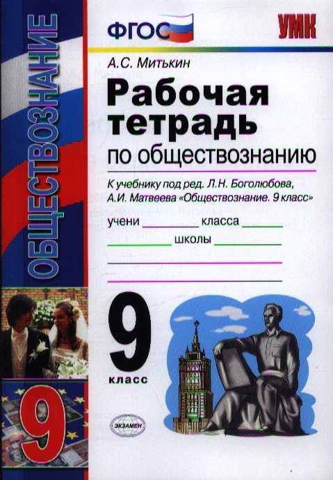 обществознание 9 класс автор краюшкина шпаргалка