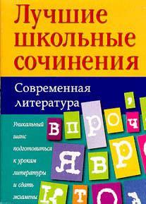 Лучшие школьные сочинения Современная литература