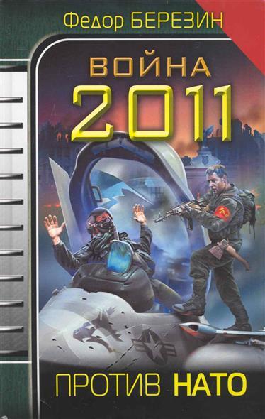Война 2011 Против НАТО