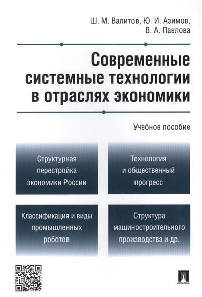 Современные системные технологии в отраслях экономики. Учебное пособие