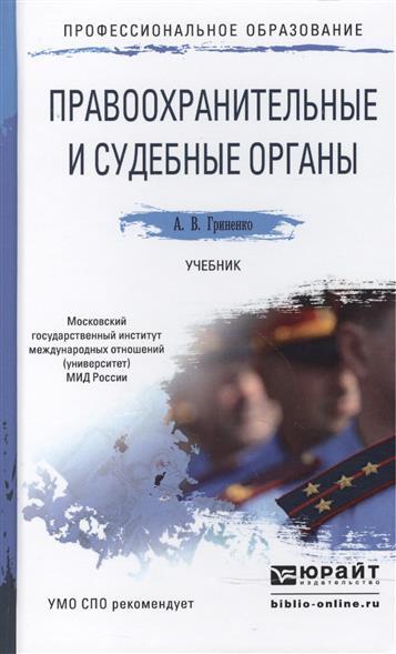 Правоохранительные и судебные органы. Учебник. Isbn: 978-5-9916.