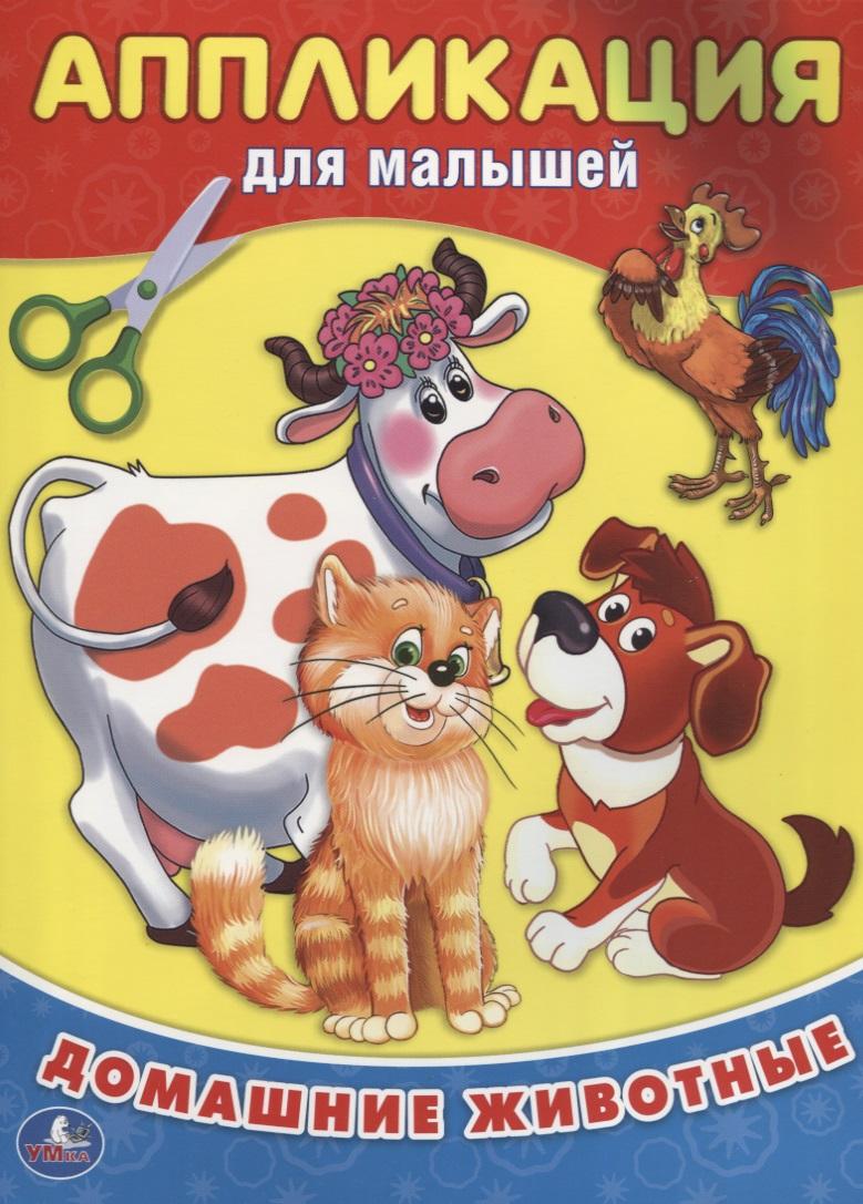 Домашние животные. Аппликация для малышей