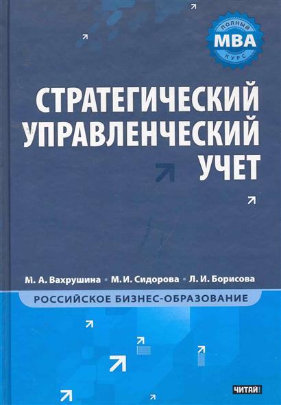 Вахрушина М., Сидорова М. и др. Стратегический управленческий учет Полный курс MBA м с рохмистров собственность социолого управленческий аспект