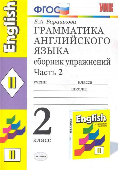 Грамматика англ. яз. 2 кл. ч.2 Сб. упр.
