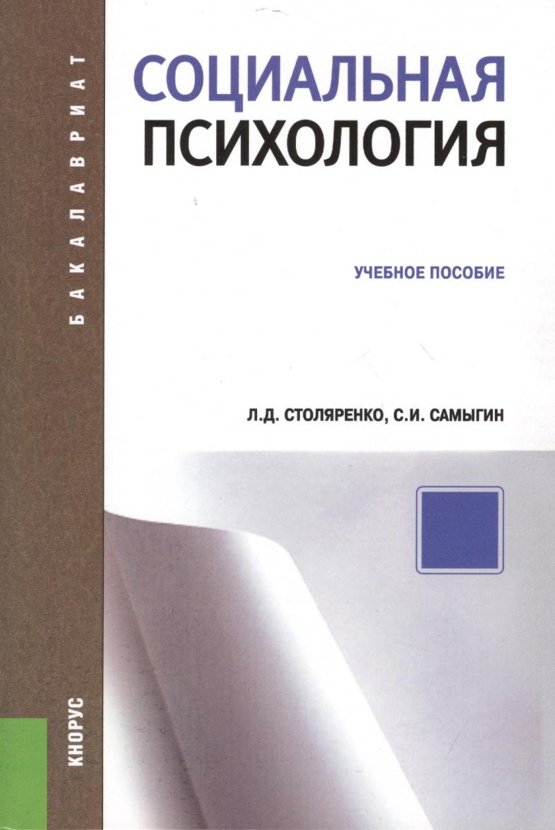 Столяренко Л., Самыгин С. Социальная психология. Учебное пособие