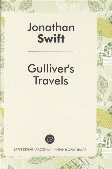 Swift J. Gulliver's Travels. A Novel in English = Путешествия Гулливера. Роман на английском языке jonathan swift gulliver s travels in lilliput