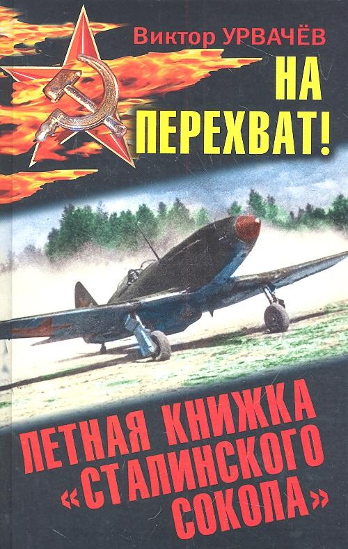 Урвачев В. На перехват! Летная книжка сталинского сокола ISBN: 9785699560202
