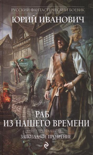 Иванович Ю. Раб из нашего времени. Книга тринадцатая. Запоздалое прозрение