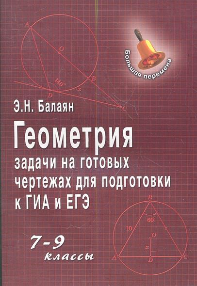 Учебник геометрии 7 9 класс