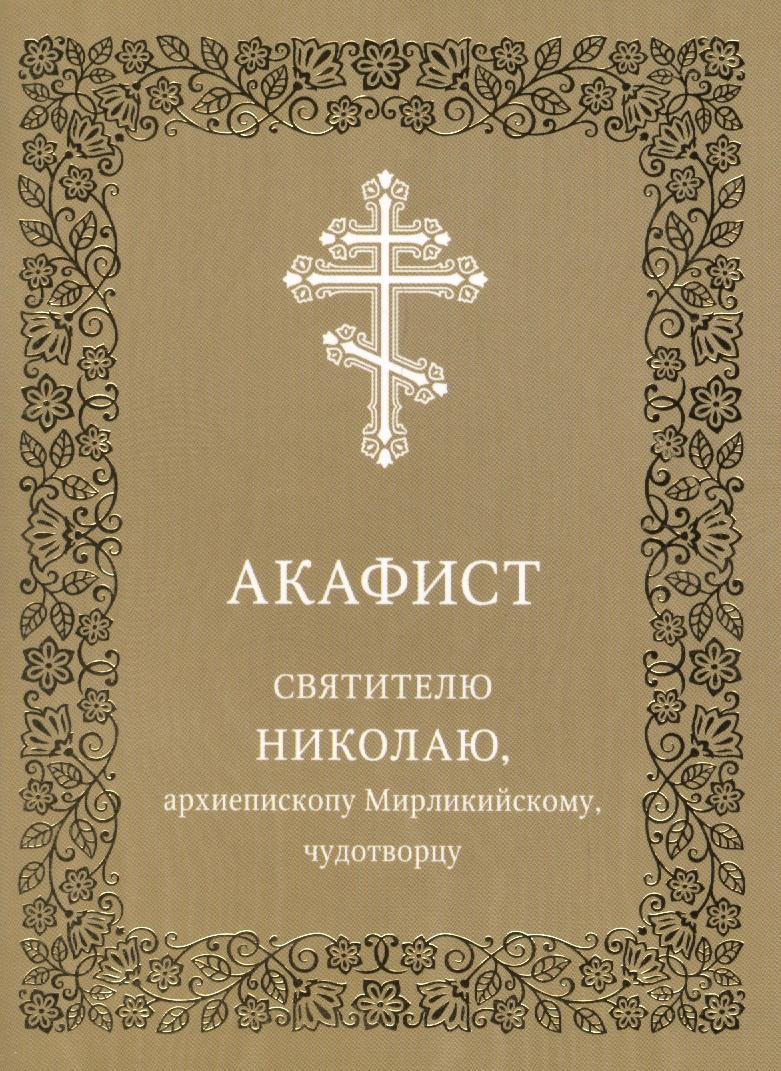 Акафист святителю Николаю, архиепископу Мирликийскому, чудотворцу молитва к святому николаю чудотворцу