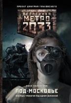 Калинкина А. Метро 2033. Под-Московье калинкина а в метро 2033 сумрачный свет комплект из 3 книг