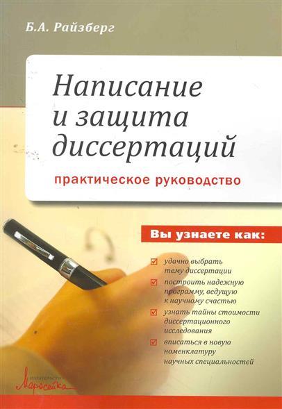Написание и защита диссертаций