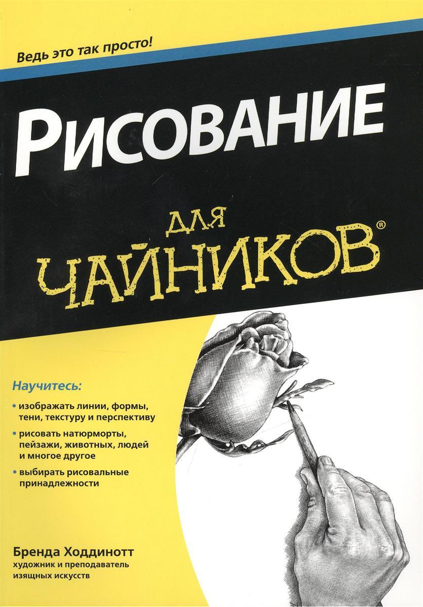 Ходдинотт Б. Рисование для чайников ISBN: 9785845918932 собаки для чайников