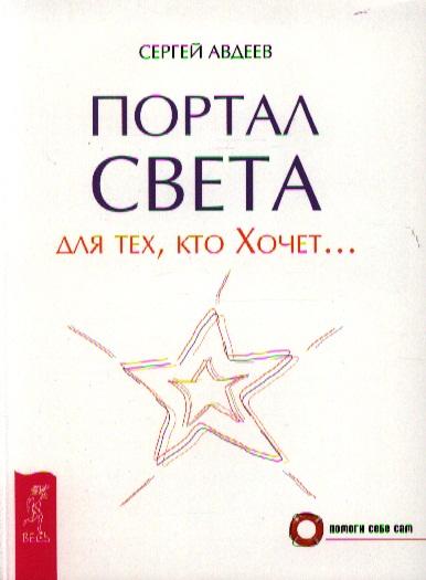 Авдеев С. Портал света: для тех, кто Хочет… кто хочет минеральную воду