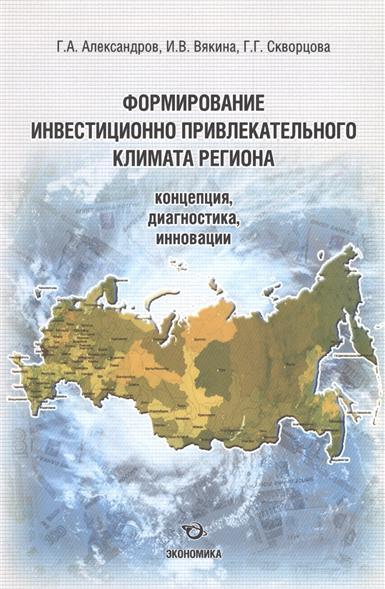 Александров Г. и др. Формирование инвестиционно привлекательного климата региона: концепция, диагностика, инновации ISBN: 9785282033625 цены онлайн
