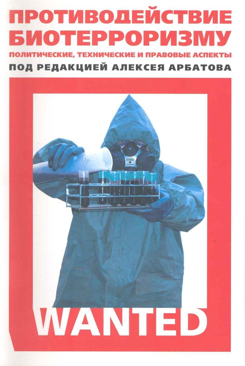 Арбатов А. (ред.) Противодействие биотерроризму минимойка huter m165 рw