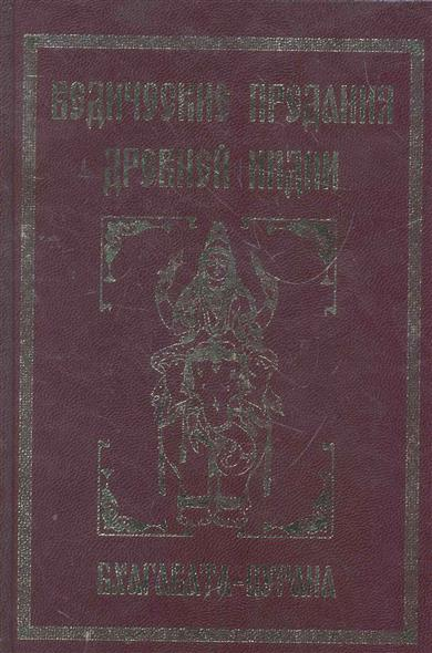 Неаполитанский С. Ведические предания Древней Индии Бхагавата-пурана