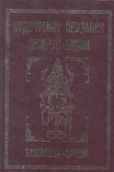 Ведические предания Древней Индии Бхагавата-пурана