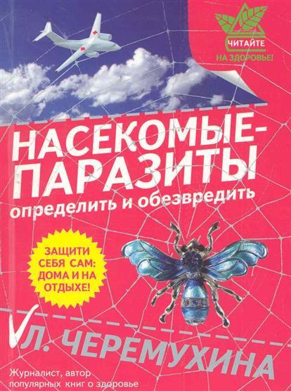 Черемухина Л. Насекомые-паразиты Определить и обезвредить паразиты