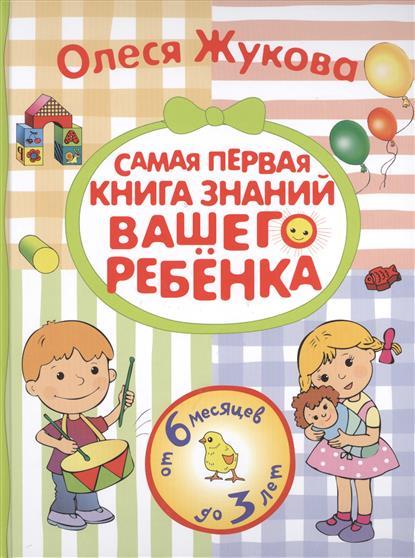Жукова О. Самая первая книга знаний вашего ребенка. От 6 месяцев до 3 лет