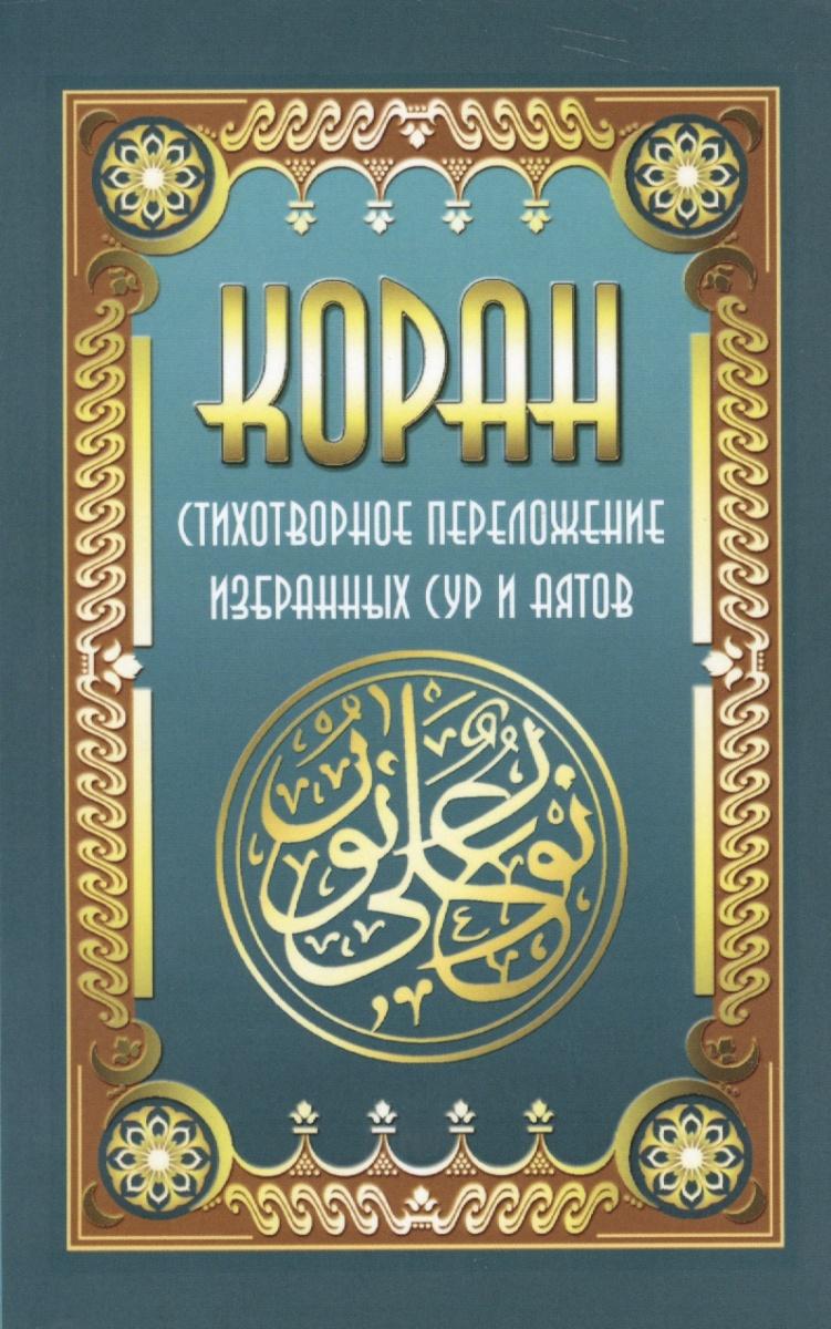 Кевхишвили В. Коран. Стихотворное переложение избранных сур и аятов багиева о ред 25 коротких сур священный коран